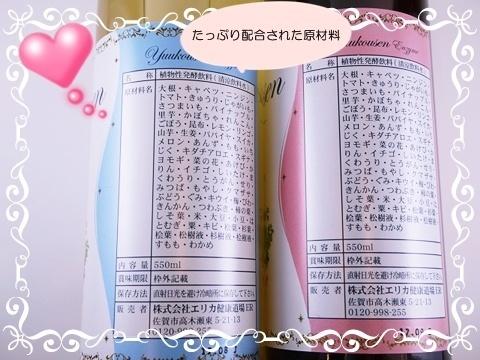 優光泉001.jpg